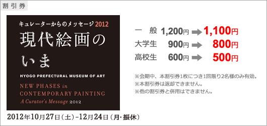 割引券「現代絵画のいま」展 ... : 携帯からプリントアウト : プリント
