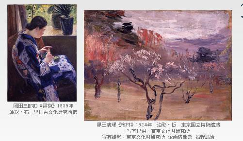 兵庫県立美術館-「芸術の館」-【見果てぬ夢ー日本近代画家の絶筆】