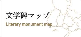 文学碑マップの画像