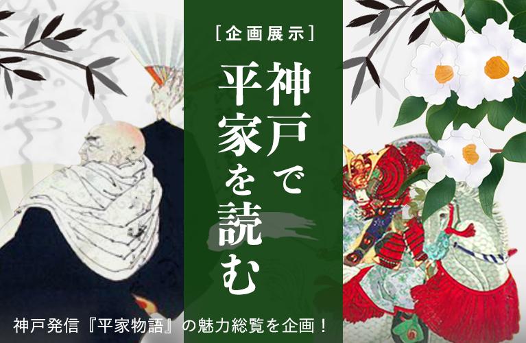 企画展示 神戸で平家を読む スマートフォン用バナー