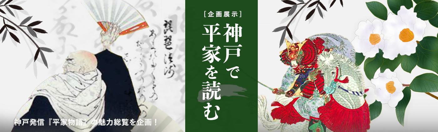 企画展示 神戸で平家を読む PC用バナー