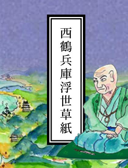 西鶴兵庫浮世草紙