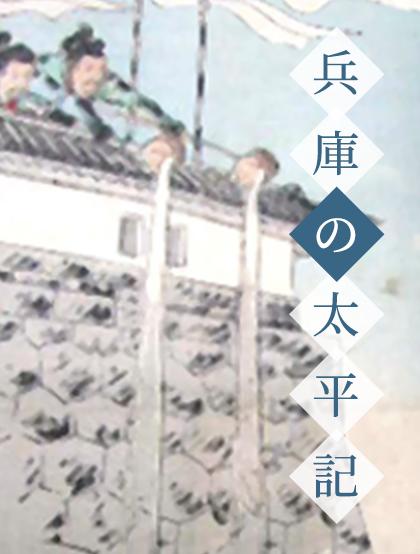 兵庫の太平記