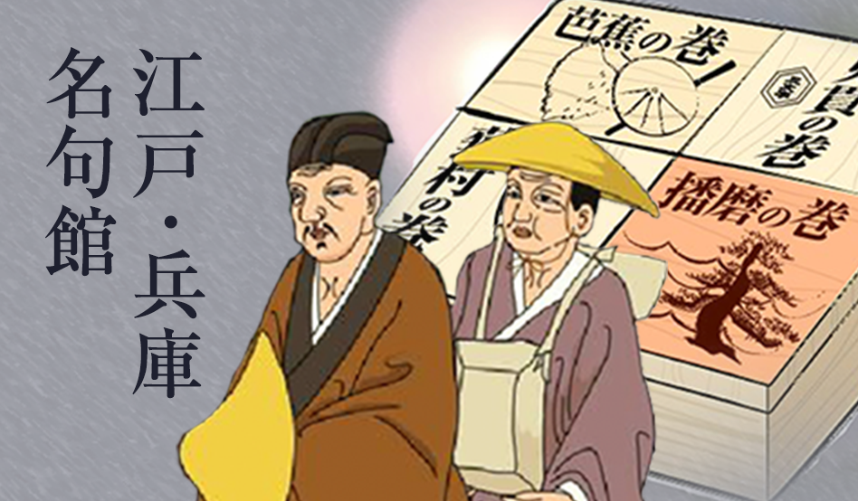 江戸・兵庫名句館