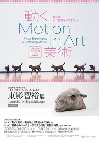 2020年コレクション展Ⅰ 特集 動く!美術 ―動きはどう表現されてきたか―   なお、「美術の中のかたち―手でみる造形 東影智裕展」は延期いたします(来年度開催予定)