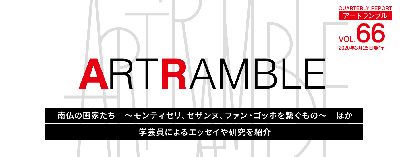 学芸員による調査研究活動 ARTRAMBLE