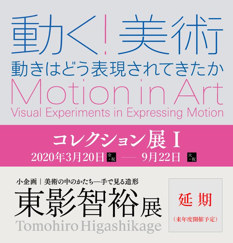 コレクション展 2020年コレクション展Ⅰ 特集 動く!美術 ―動きはどう表現されてきたか―