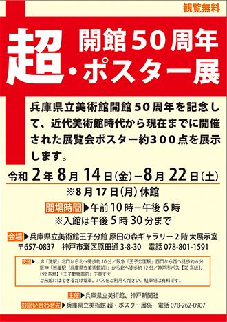 開館50周年 超・ポスター展  会場:原田の森ギャラリー 2階 大展示室