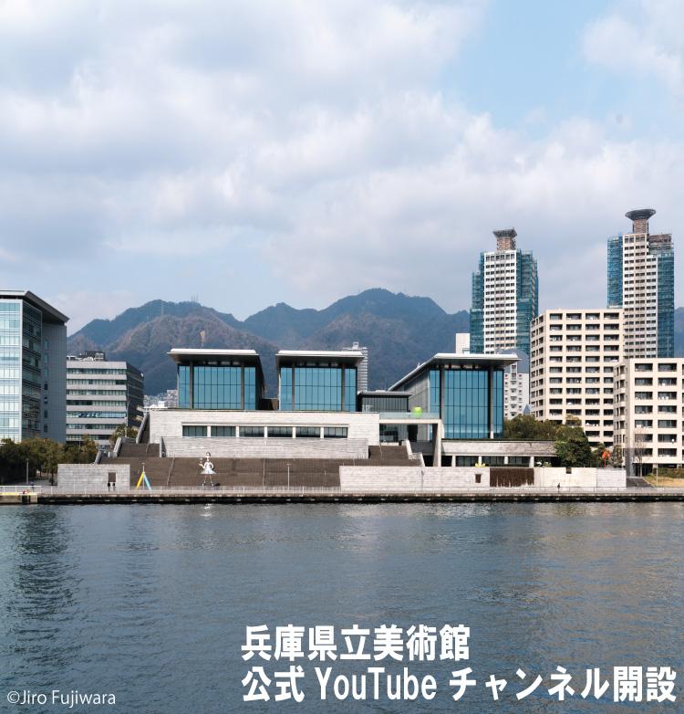 兵庫県立美術館公式YouTubeチャンネル開設