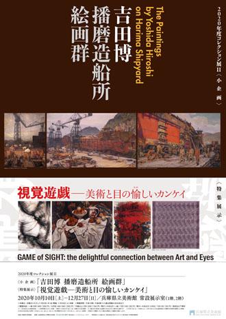 小企画『吉田博 播磨造船所 絵画群』特集展示 『視覚遊戯-美術と目の愉しいカンケイ』