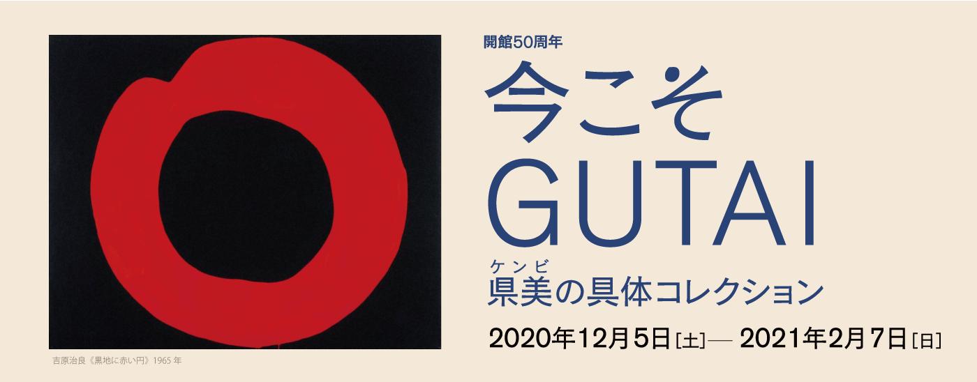 特別展「開館50周年 今こそGUTAI 県美(ケンビ)の具体コレクション」