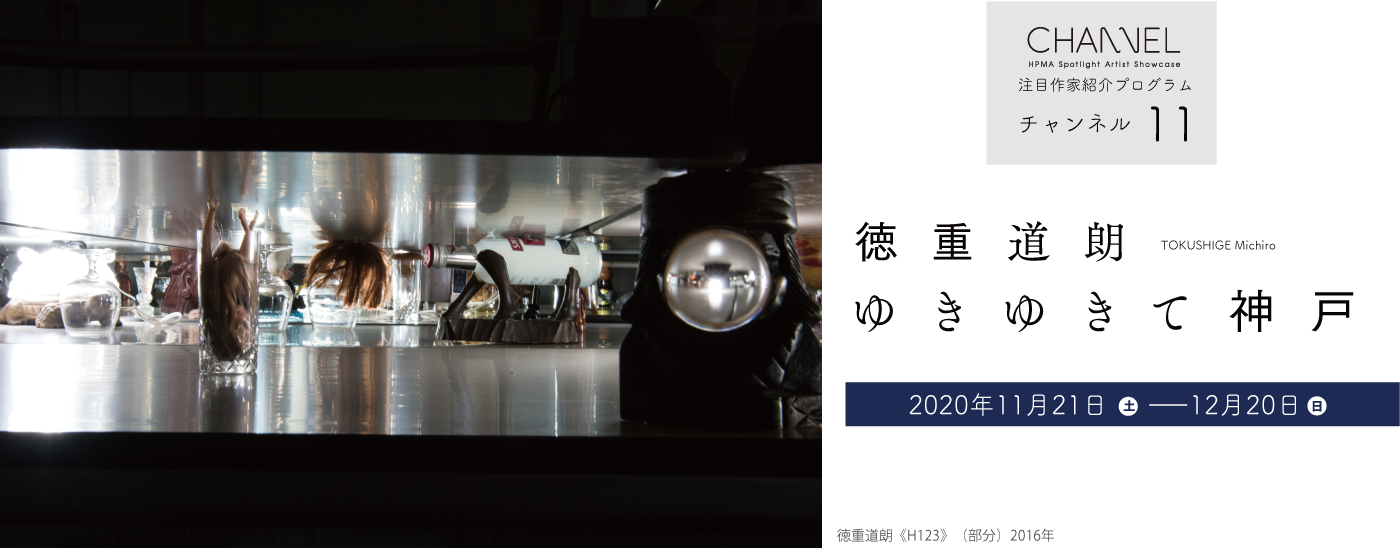 注目作家紹介プログラム チャンネル11 徳重道朗 ゆきゆきて神戸