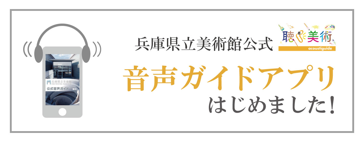 兵庫県立美術館公式音声ガイドアプリ はじめました!
