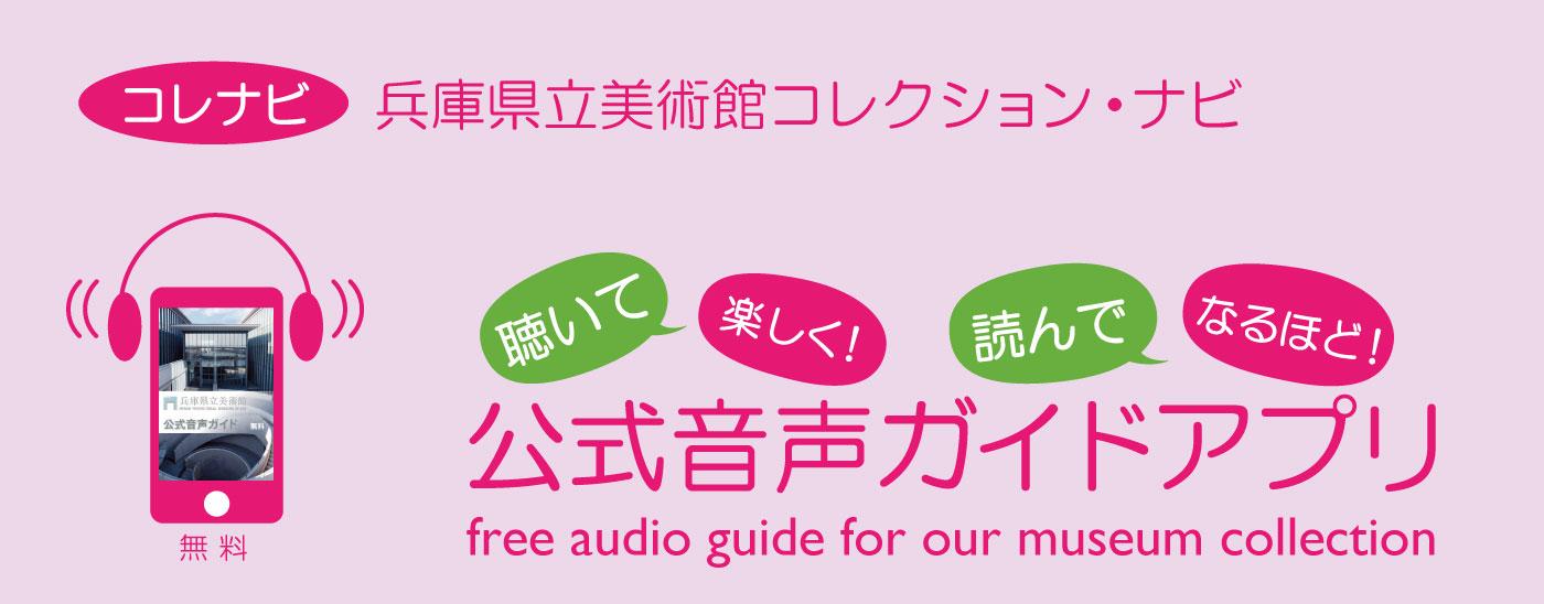 兵庫県立美術館コレクション・ナビ 公式音声ガイドアプリ