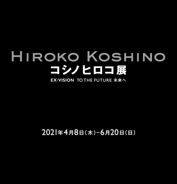 特別展 「HIROKO KOSHINO コシノヒロコ展 EX・VISION TO THE FUTURE 未来へ」公式サイト