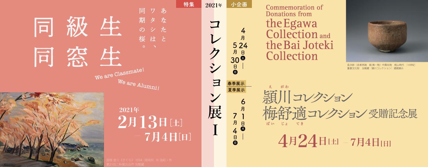 コレクション展Ⅰ