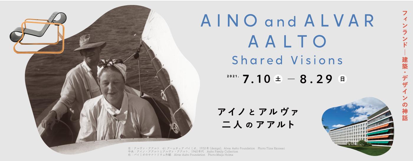 アイノとアアルト二人のアアルト
