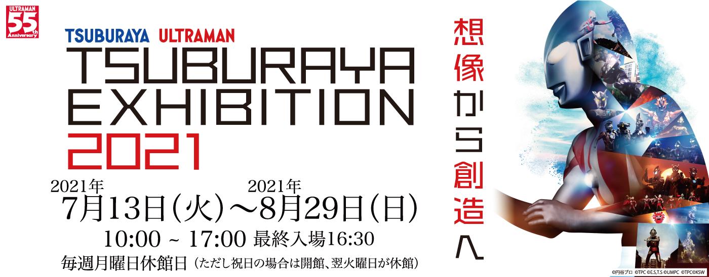 TSUBURAYA EXHIBITION