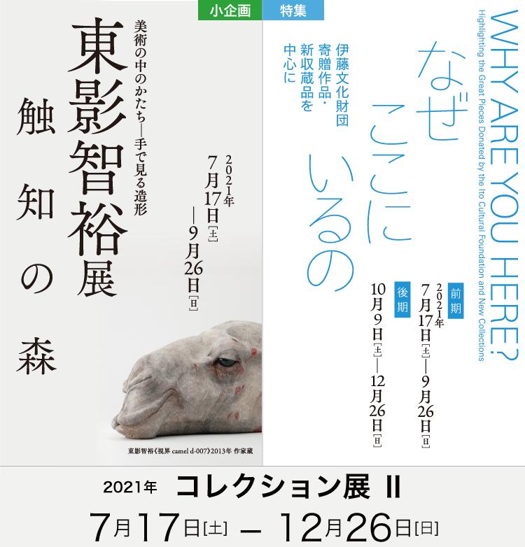 コレクション展Ⅱ